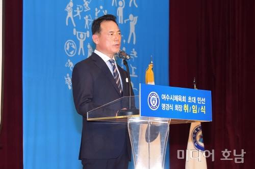 명경식 여수시체육회장 취임…민선체육회장 시대 개막