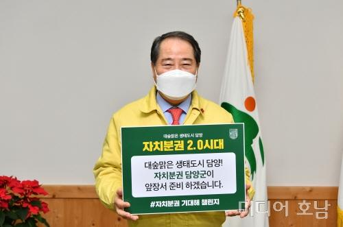 최형식 담양군수, '자치분권 기대해' 챌린지 동참