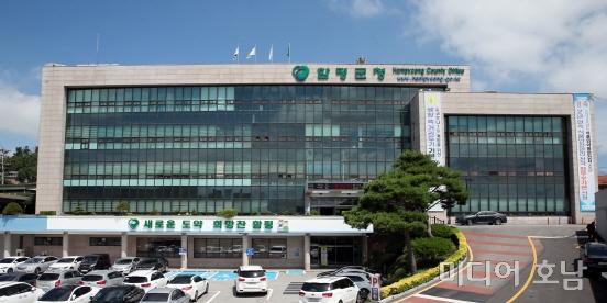함평군, 내달 3일까지 '귀농귀촌분야 지원사업' 대상자 모집