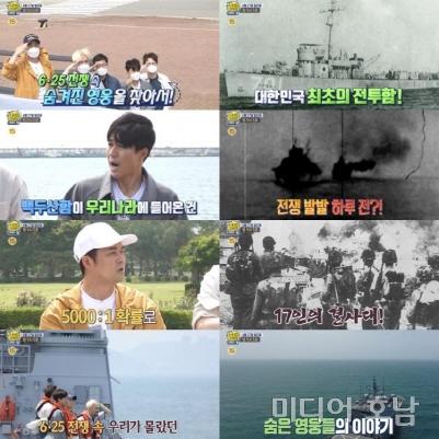 MBC '선을 넘는 녀석들' 6·25 특집 100분 편성