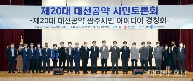 광주시, 내년 대선공약 발굴…시민의견 청취