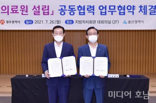 광주·울산, 지방의료원 설립 손 잡았다