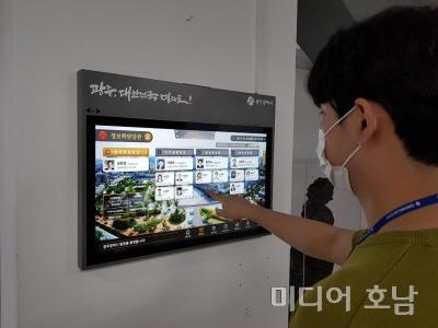 광주시, '디지털 조직도' 서비스 제공