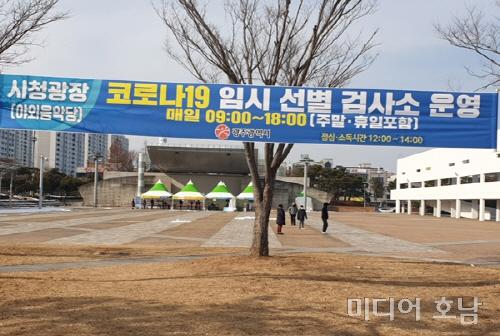 광주시청  임시선별검사소, 지역감염 차단 역할 '톡톡'