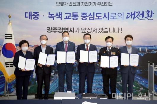 광주시, 녹색․대중교통 중심도시로 대전환 선포