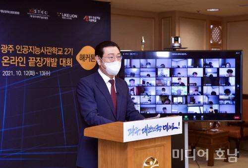 광주인공지능사관학교 2기 끝장개발대회 개최