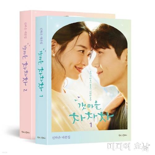 '갯마을 차차차' 서점가도 열풍…'김선호 책' 역주행