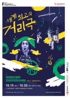 광주시,올해도 세계 최고의 거리극 공연