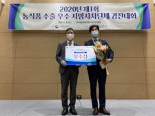 전남도, 농식품부 '수출 우수 지자체 경진대회' 우수상