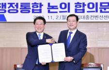 광주·전남 통합 논의 합의문 서명식